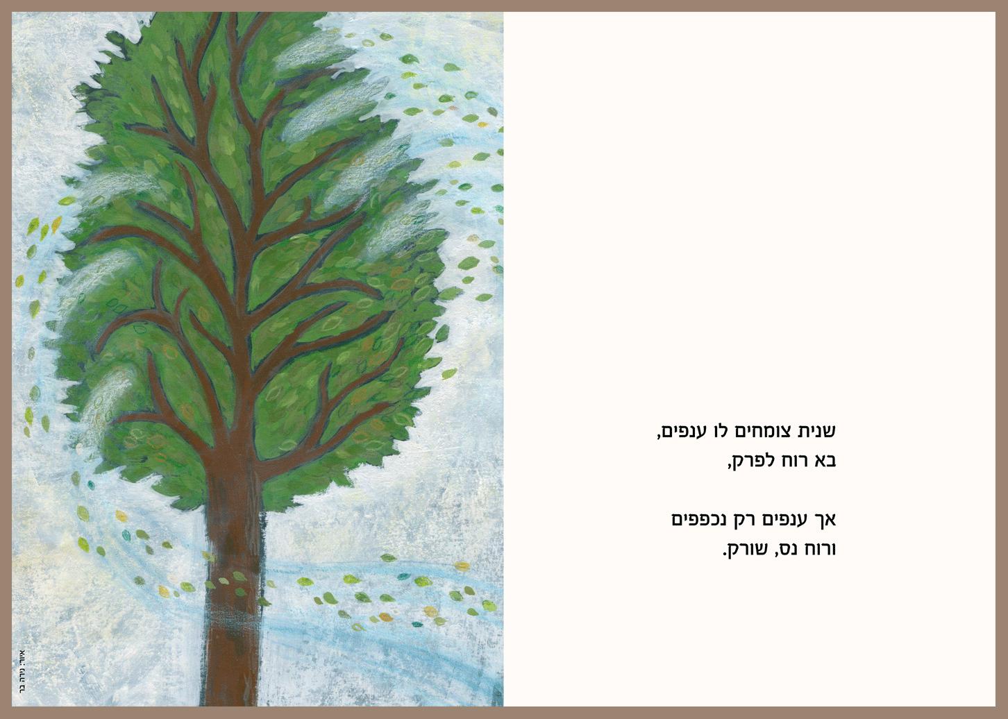 אגסים איור שיר(3)Pears poem