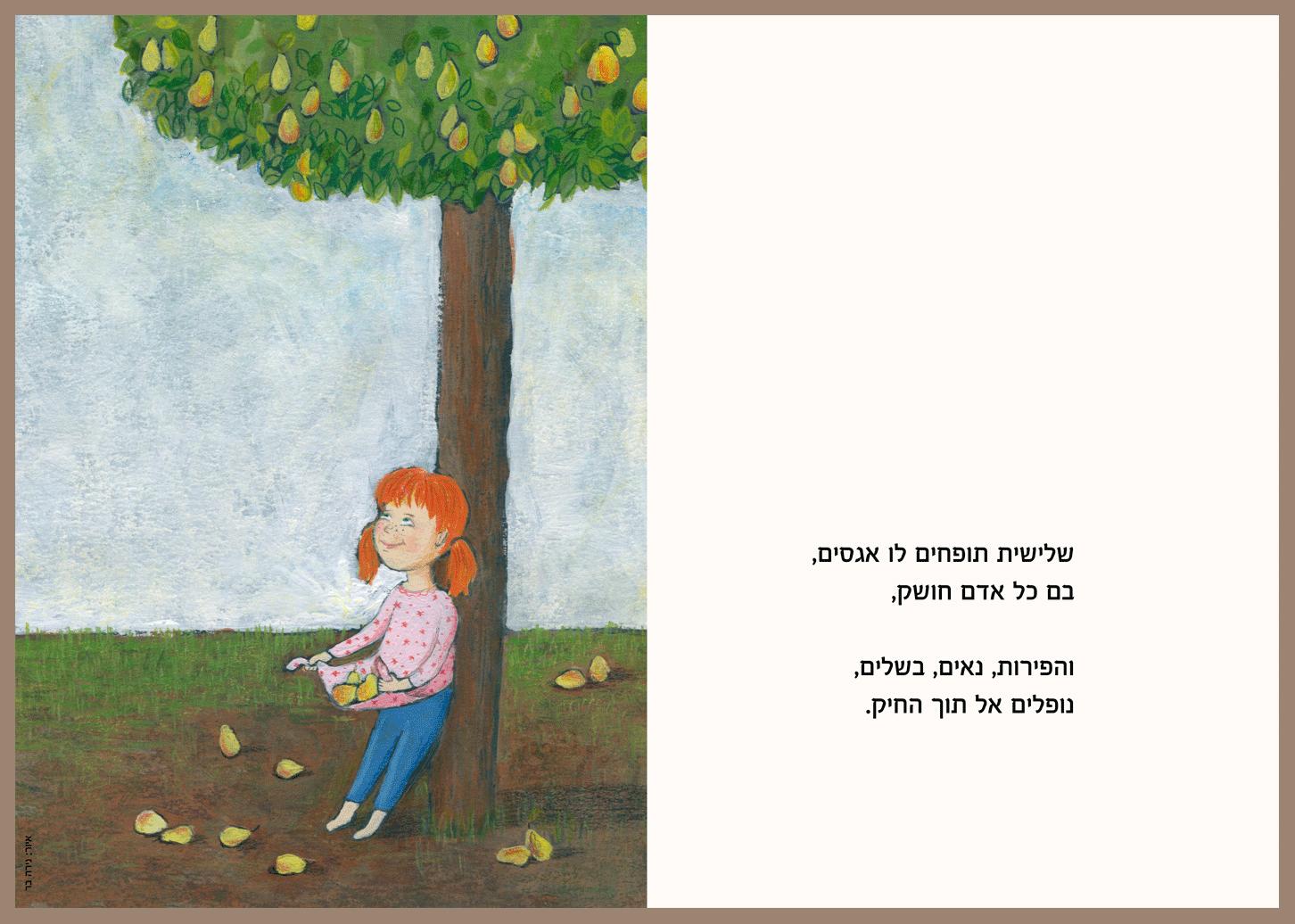 אגסים איור שיר(4)Pears poem