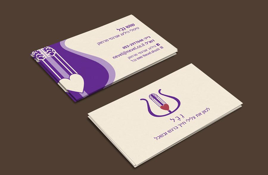 כרטיס ביקור שוש נבל