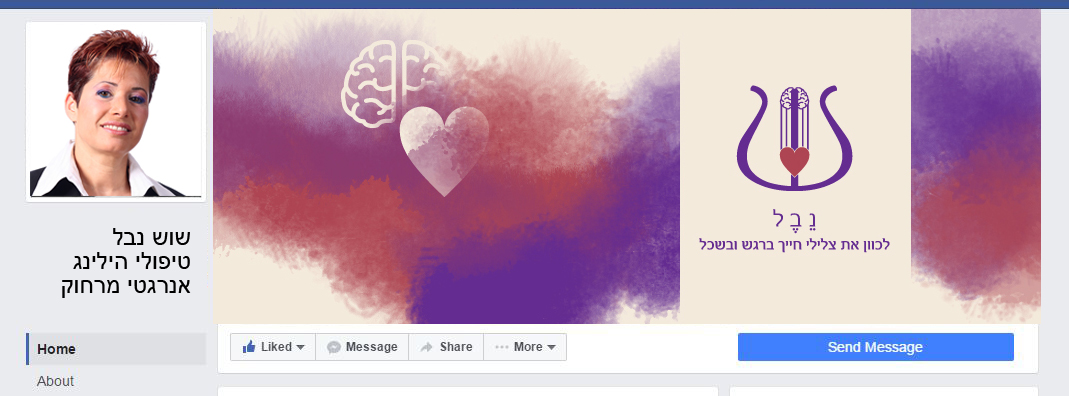 שוש נבל עצוב לפייסבוק