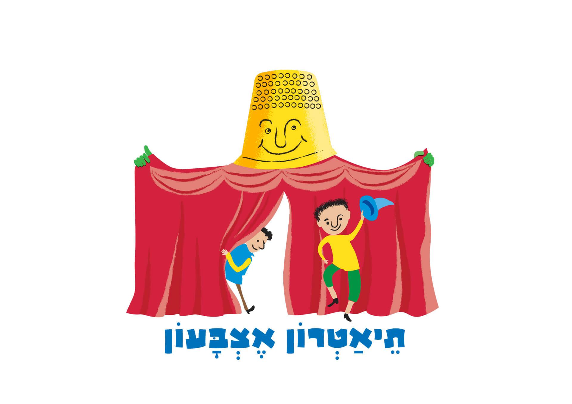 לוגו תיאטרון אצבעון