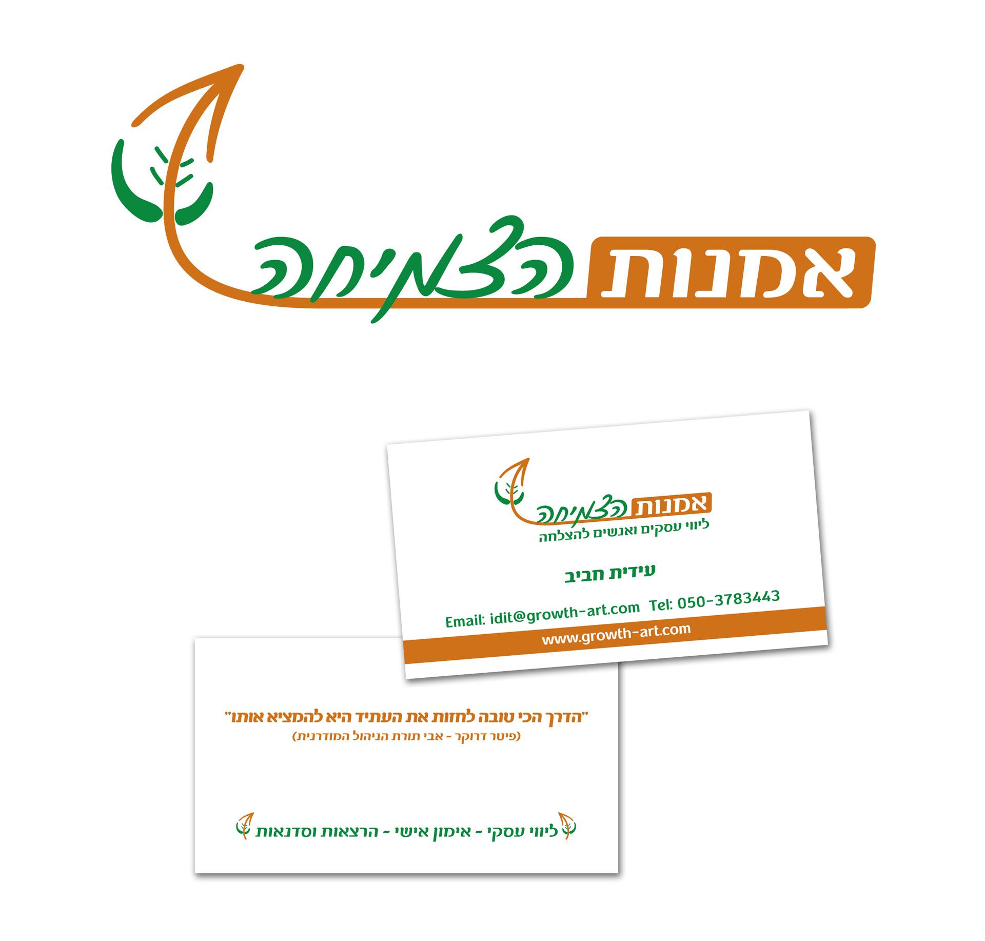 לוגו אמנות הצמיחה