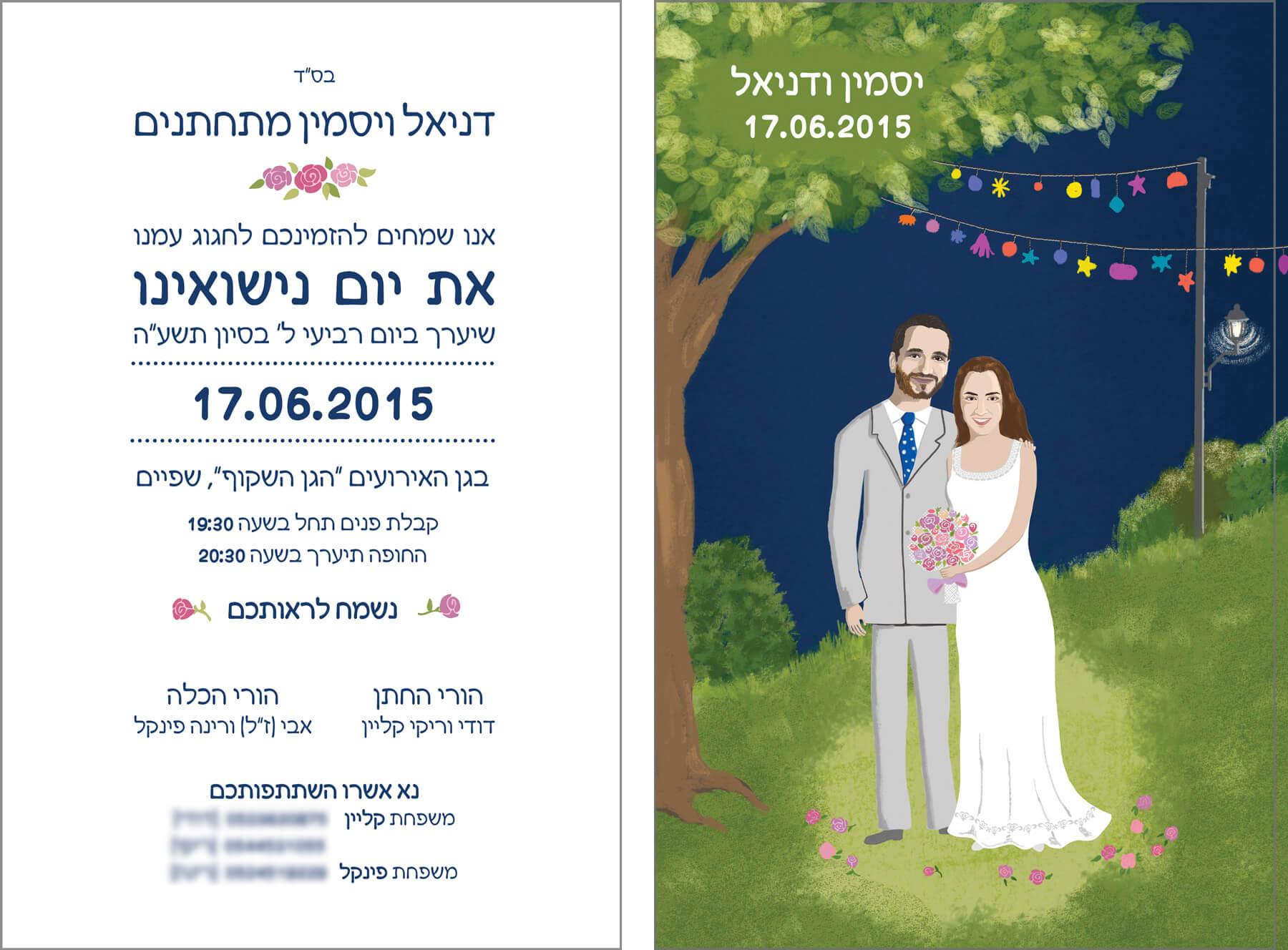 הזמנת חתונה ליסמין ודניאל