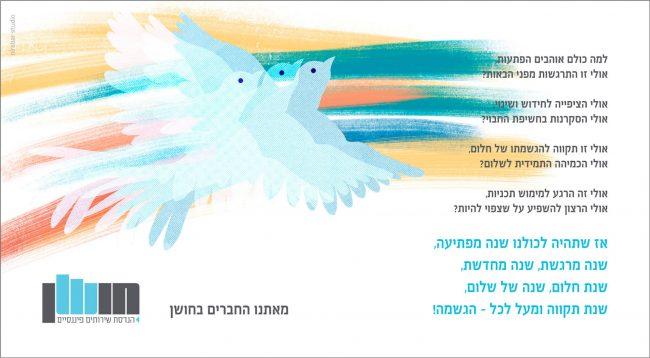 Hoshen Greeting Card