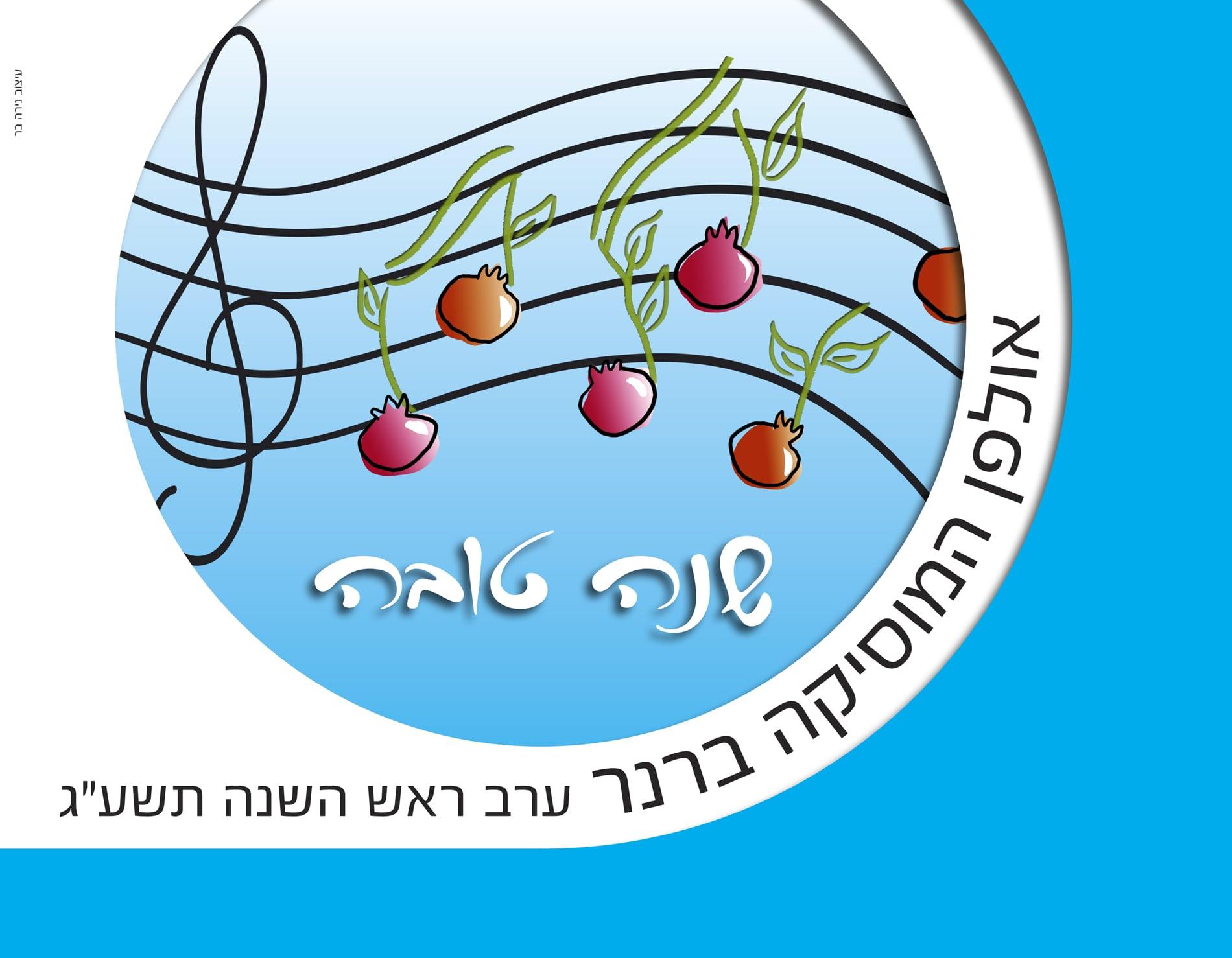 שנה טובה לאולפן ברנר 2012