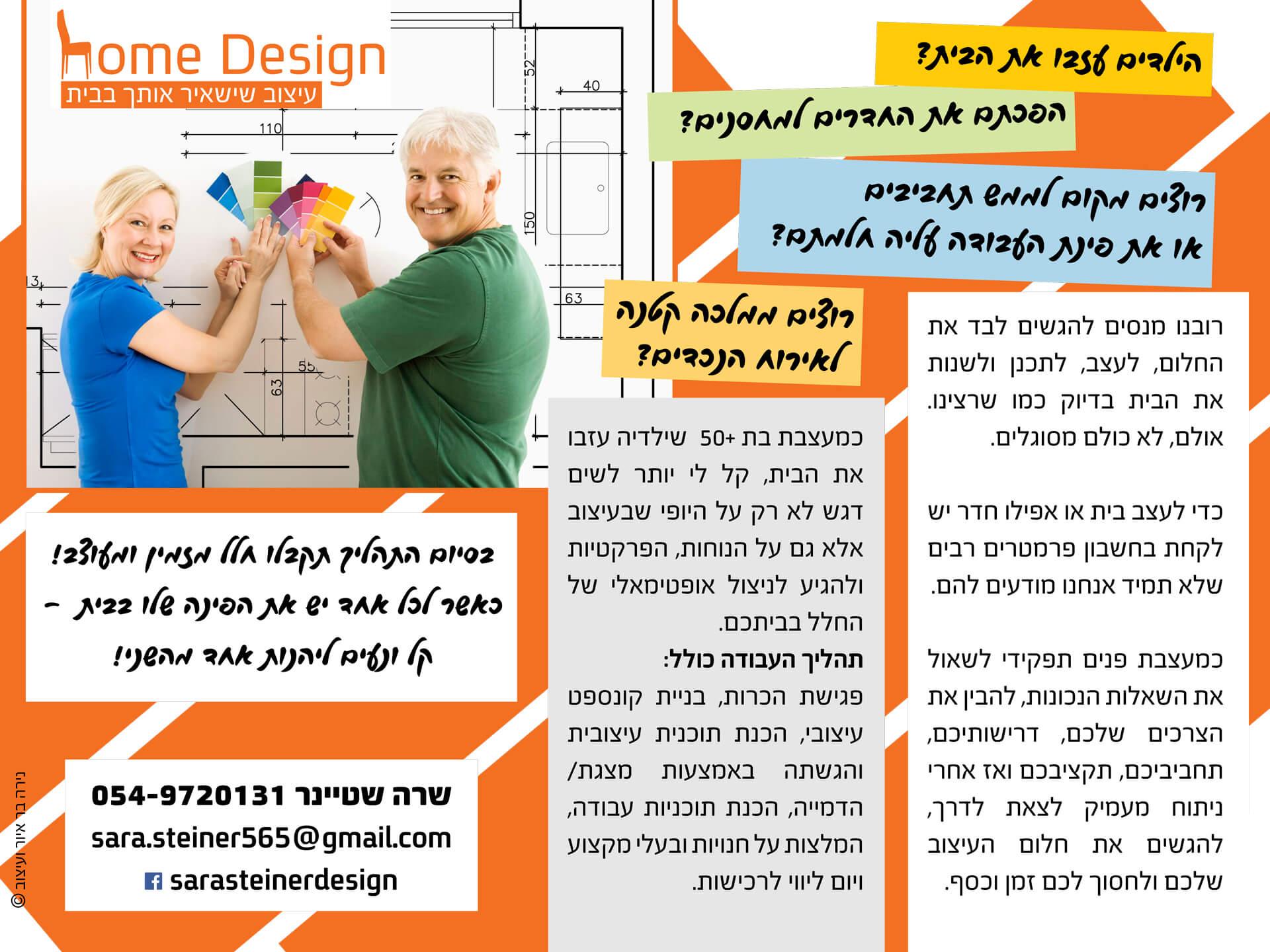 עיצוב גלוייה שיווקית להום-סטיילינג