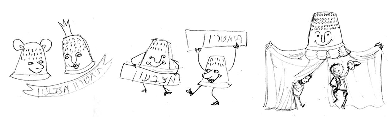 לוגו תאטרון אצבעון 3 סקיצות - בלוג