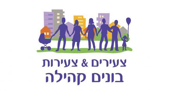 יצירת לוגו, צעירים וצעירות בונים קהילה